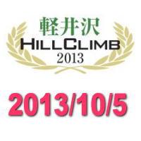 軽井沢ヒルクライム2013