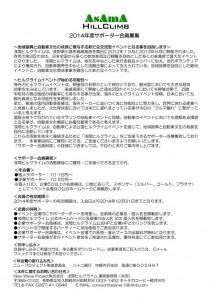 浅間ヒルクライム2014サポーター会員募集のご案内