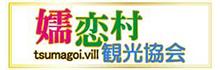 嬬恋村 観光協会